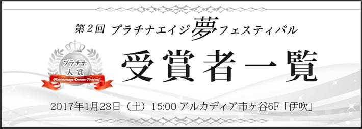 夢フェスティバル受賞者発表