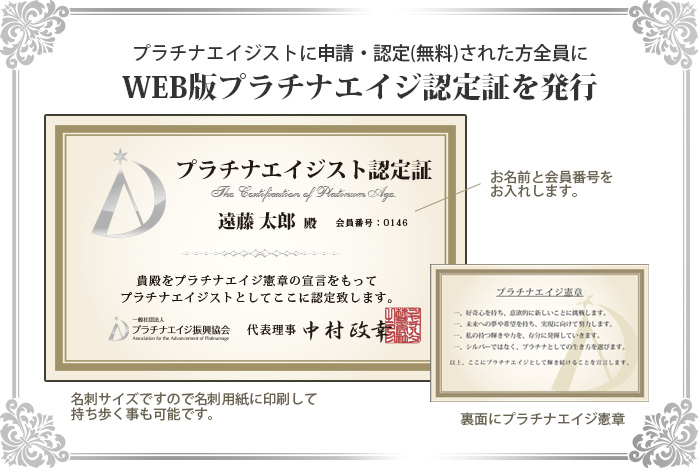プラチナエイジWEB認定証発行