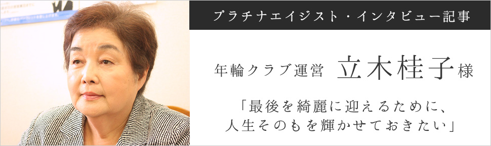立木圭子様